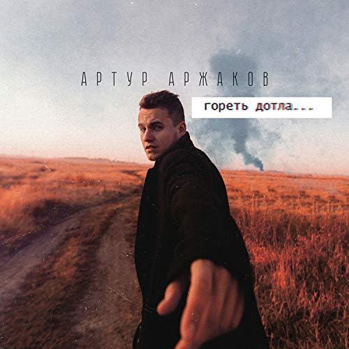 Артур Аржаков
