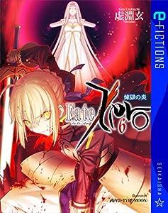 Fate/Zero 6巻 表紙画像