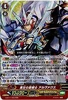 カードファイトヴァンガードG 第11弾「鬼神降臨」/G-BT11/003 勇壮の聖騎士 アルヴァクス RRR