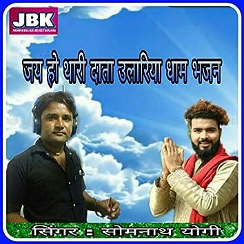 Jai Ho Thari Data Ulariya Dham Bhajan