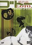 愛の島ゴトー [DVD] image