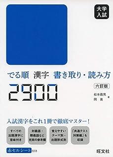 大学入試 でる順 漢字書き取り・読み方2900