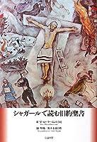 シャガールで読む旧約聖書