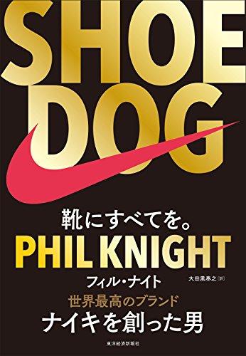 SHOE DOG(シュードッグ)―靴にすべてを。の詳細を見る