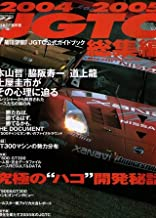 2004-2005 JGTC official guide book (Japan Import)