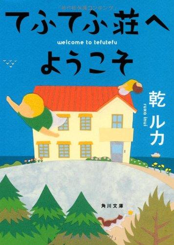 KADOKAWA『てふてふ荘へようこそ』
