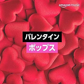 バレンタイン・ポップス