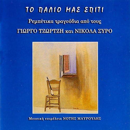 Nikolas Syros & Giorgos Tzortzis