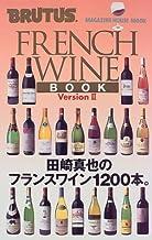 フランスワインブック―田崎真也のフランスワイン1200本。 (Magazine House mook)