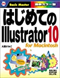 はじめてのIllustrator 10 for Macintosh はじめての…シリーズ
