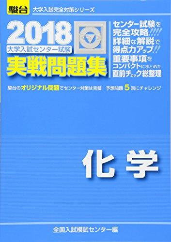 大学入試センター試験実戦問題集 化学 2018 (大学入試完全対策シリーズ)