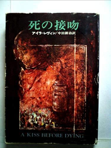死の接吻 (1970年) (ハヤカワ・ノヴェルズ)