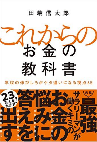 [田端 信太郎]のこれからのお金の教科書 年収の伸びしろがケタ違いになる視点65