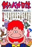 釣りバカ日誌(21) (ビッグコミックス)