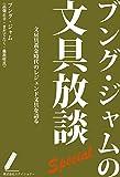 ブング・ジャムの文具放談スペシャル: 文房具黄金時代のレジェンド文具を語る 新装版
