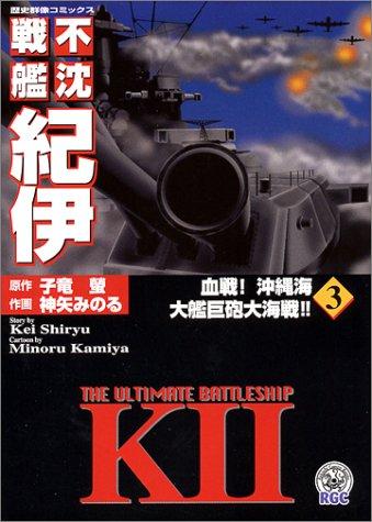不沈戦艦紀伊 3 (ノーラコミックス 歴史群像コミックス)