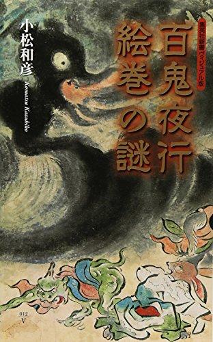 <ヴィジュアル版> 百鬼夜行絵巻の謎 (集英社新書)