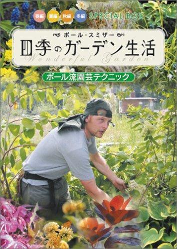 ポール・スミザー 四季のガーデン生活 ~ポール流園芸テクニック~ スペシャルBOX [DVD]