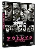 アウトレイジ[DVD]