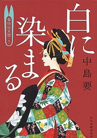 白に染まる 着物始末暦(九) (時代小説文庫)