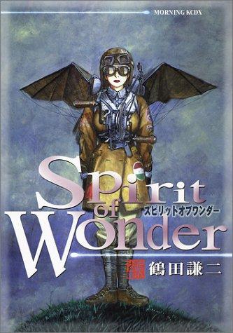 Spirit of Wonder (KCデラックス)