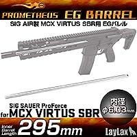 [LayLax][EGバレル295mm][SIG SAUSER ProForce MCX VIRTUS SBR][PROMETHEUS]