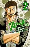 クローズZERO(2) (少年チャンピオン・コミックス)