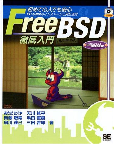 FreeBSD徹底入門―初めての人でも安心 PC‐UNIXのインストールと完全活用 FreeBSD2.2.1‐RELEASE
