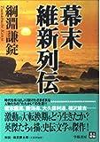 幕末維新列伝 (人物文庫)