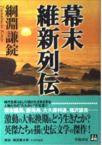 幕末維新列伝 (人物文庫)の詳細を見る
