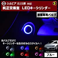 シルビア S15系 対応LED キーシリンダー 発光色は ブルー【キーリング】【メガLED】