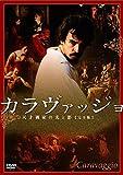 カラヴァッジョ~天才画家の光と影~【完全版】 [DVD] image