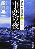 事変の夜 満州国演義二 (新潮文庫)