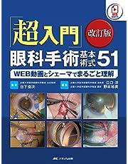 「超入門」眼科手術基本術式51 改訂版: WEB動画とシェーマでまるごと理解