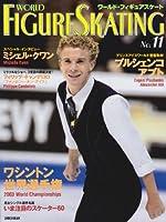 ワールド・フィギュアスケート 11