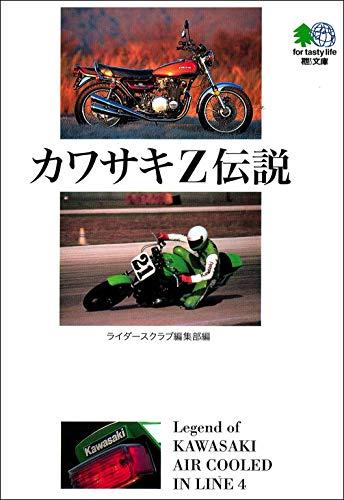 カワサキZ伝説 エイ文庫