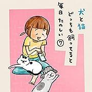犬と猫どっちも飼ってると毎日たのしい(7) (ワイドKC)