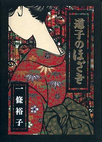 道子のほざき (BBMF books)