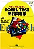 TOEFL TEST実戦問題集―CBT/新PBT対応