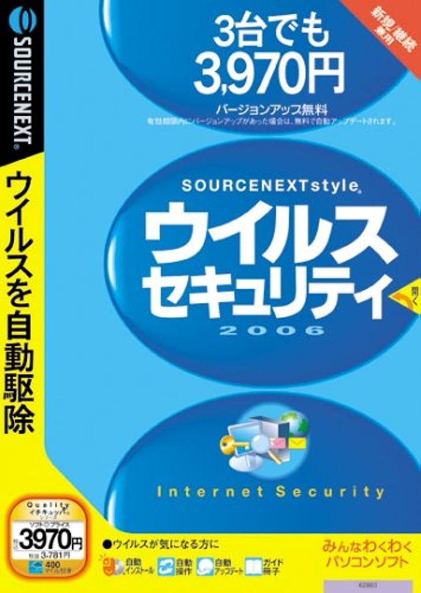株式会社飼いならす掻くウイルスセキュリティ 2006 3台用ファミリーパック (説明扉付きスリムパッケージ版)