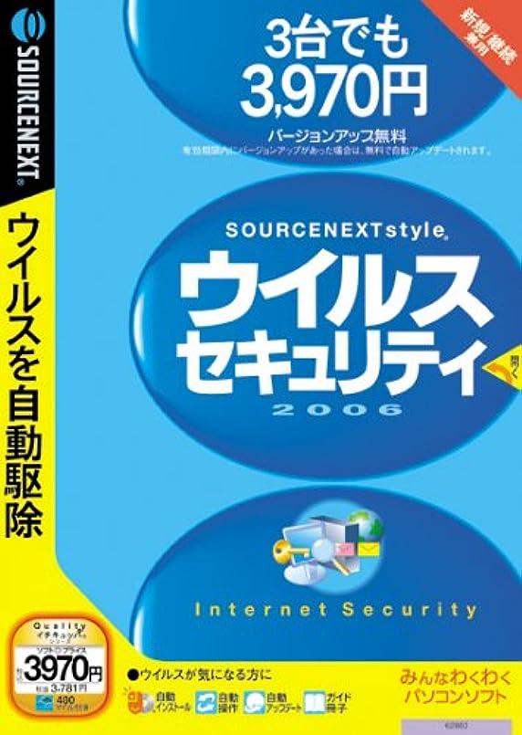 規模悪夢ポインタウイルスセキュリティ 2006 3台用ファミリーパック (説明扉付きスリムパッケージ版)
