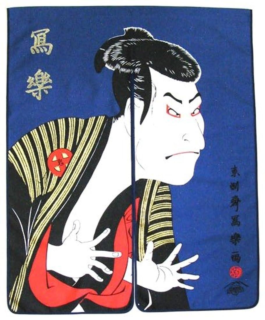 配置よりアンデス山脈日本和風インテリア レイアウト 海外向けおみやげ 浮世絵 風俗画 暖簾 紺色 東洲斎写楽のれん