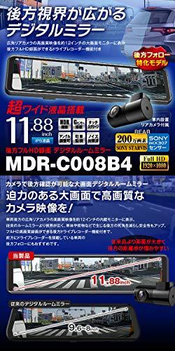 マックスウイン『デジタルルームミラーMDR-C008B4』
