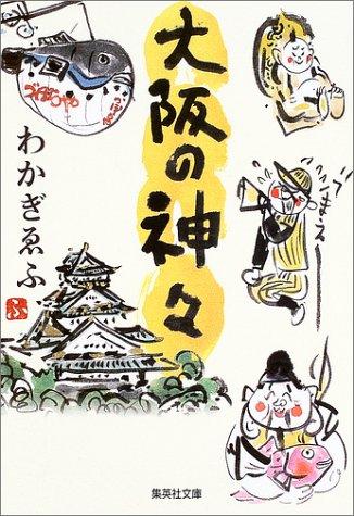大阪の神々 (集英社文庫)