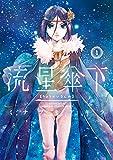 流星傘下(1) (少年マガジンエッジコミックス)