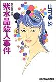 紫水晶殺人事件 (光文社文庫)