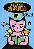 親子で読みたい「宮沢賢治」 (PHP文庫)