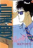 ジャンク・ボーイ : 12 (アクションコミックス)