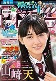 週刊少年サンデー 2021年19号(2021年4月7日発売) [雑誌]