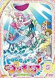 トロピカル〜ジュ!プリキュア vol.5[HPBR-1265][DVD]